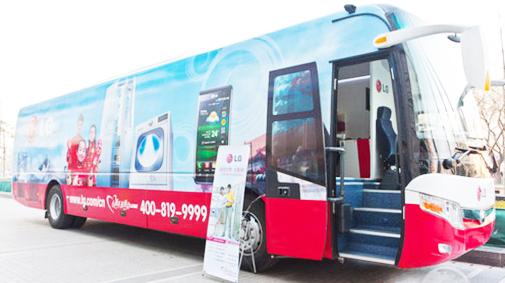 LG电子正式启动移动Bus全国巡回体验、售后服务活动