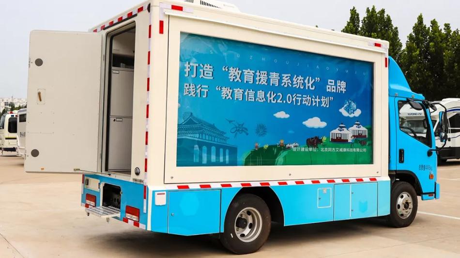 宇通移动教学车让偏远地区学童享受到优质教育资源